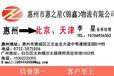 惠州到天津物流公司