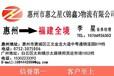 惠州到福清物流公司