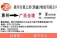 惠州到合山物流公司