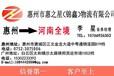 惠州到汝州物流公司惠州货运公司