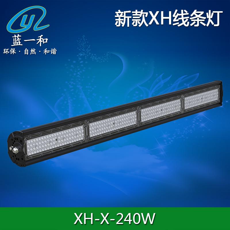 2019新款厂家直销240W植物灯外壳工矿灯套件LED线条灯外壳套件