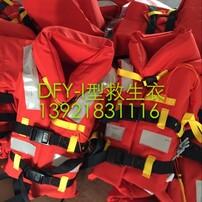CCS船用救生衣图片