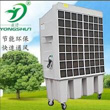 东莞永顺供应不同型号移动冷风机图片