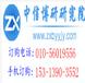 中国液压动力装置市场发展前景及投资商机研究报告2017-2022年