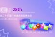 2021廣州酒店用品展會時間通知