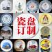 定做景德鎮陶瓷盤會議紀念盤定做同學聚會紀念盤陶瓷賞盤