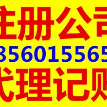 济南专业代理记账服务,代理注册公司