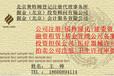 北京公司注销代办专业快速