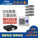 天津海尔中央空调大5匹变频一拖四中央空调1级能效0元安装