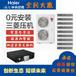 天津海尔中央空调一拖九冷暖家用一拖多12匹变频1级能效