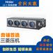 天津海尔商用中央空调风管机5匹定频冷暖KFRd-125EW/M6302静音节能WiFi智控