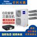 天津海尔中央空调一拖三多联式冷暖变频家用中央空调