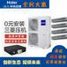 天津海尔一拖四中央空调尔多联式家用中央空调5匹+3D面板