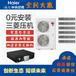 Haier/海尔RFC140MXSAVA(G)大5匹变频家用中央空调一拖五