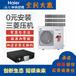 天津海尔中央空调一拖三4匹变频1级能效适用60~90㎡