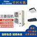 天津海尔中央空调KFR-120TW/(1256S)NhBa-3八面出风吊顶式天花机商用中央空调