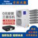 天津海尔中央空调智尊系列KFRd-27NW/53PAA12一拖六中央空调