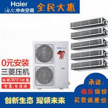 天津海尔中央空调一拖五多联机风管机直流变频WIFI智控图片