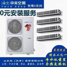 天津海尔一拖四中央空调尔多联式家用中央空调5匹+3D面板图片