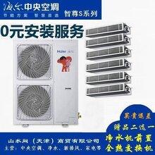 天津海尔一拖八中央空调10匹风管机多联机WIFI智控图片