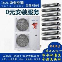 天津海尔中央空调一拖九冷暖家用一拖多12匹变频1级能效图片