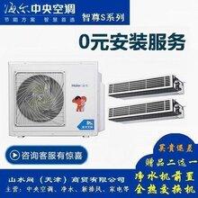天津海尔智尊S中央空调3匹一房一厅多联机一拖二海尔中央空调图片