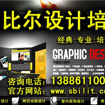 武昌三维装饰CAD培训、武汉赛比尔CAD绘图培训好