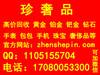 北京二手名表回收商,那里世界名表回收