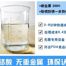 电解抛光液不锈钢环保电解抛光液,不锈钢电解抛光液设备/厂家