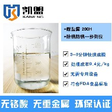 提高不锈钢304材质产品防锈性能不锈钢钝化液图片