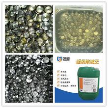 东莞厂家供应精密五金表面除油处理液脱脂剂除油王图片