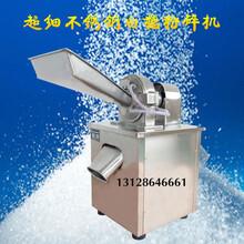 水冷式白糖万能粉碎机不锈钢白糖超细粉碎机化工粉碎机可带除尘