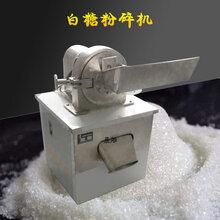 超细白糖粉碎机/小型白砂糖粉碎机不锈钢颗粒食品万能粉碎机