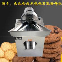 碎面包/面包渣粉碎机小型饼干粉碎机食品不锈钢万能粉碎机