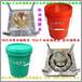 塑料模具7公斤塑膠桶模具,30公斤油漆桶模具,25公斤塑料桶模具,15公斤機油桶模具