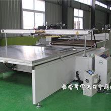 厂家直销侧护板丝印机四柱丝网印刷机半自动丝印机图片