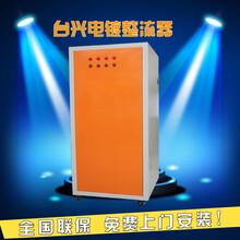 厂家供应PCB电镀整流器,高频PCB电镀整流器,现货!