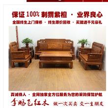 中山刺猬紫檀国标红木沙发图