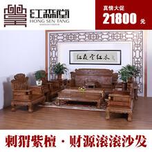 广州中山刺猬紫檀财源滚滚沙发价格