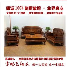 广东国标红木刺猬紫檀花梨木古典中式实木财源滚滚沙发包木架
