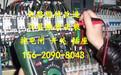 河西区挂甲寺专业电工电路维修电路跳闸检测维修灯具安装维修