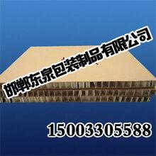 邯郸蜂窝纸板厂家,邯郸东泉包装