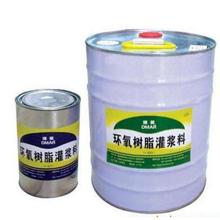 镇江环氧树脂灌浆料泰州环氧树脂灌浆料南通环氧树脂灌浆料图片