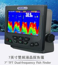 FS108七英寸双频探鱼仪