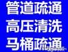 溫州瞿溪工廠污水管道疏通清淤清理疏通化糞池管道