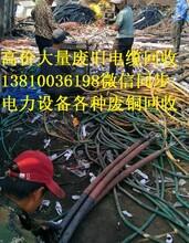 遵化废电缆回收图片