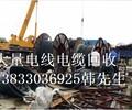 咸丰县废电缆线回收