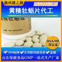 牡蛎肽片代加工QS食品片剂牡蛎压片糖果图片