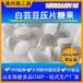 白芸豆压片糖果代加工高活性酶白芸豆片剂OEM代加工纤体瘦身