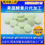 果蔬酵素片代加工酵素压片糖果OEM加工台湾进口原料酵素片图片